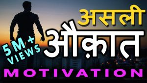 #JeetFix: Asli Aukaat   Hard Motivational Video in Hindi for Success in Life For Students, Business