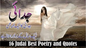 Judai 16 Best Poetry and Quotes in Urdu Hindi with voice    Golden words