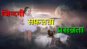 Life:Success:Happiness Motivational Whatsapp Status   Inspirational Quotes Video In Hindi