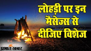 Lohiri 2021: See Video For Wishes, Quotes & Viral Messages For Lohri 2021 | Prabhat Khabar