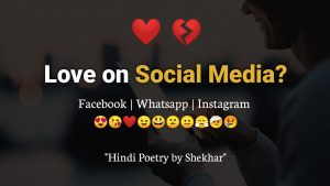 Love on Social Media? 🤔 | Must Watch this Video | Hindi Poetry | Poetry | Shekhar's Poems.ircle