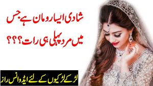 Mard Shadi ki Pehli Raat main hi  | Fantastic Quotes About Love | Best Heart Touching Quotes |Quotes