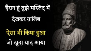 Mirza Ghalib Shayari | Best Mirza Ghalib shayari In Hindi | best heart touching quotes | poetry