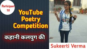 Participant 10 | Sukeerti Verma | Hindi Poetry Competition | Poetry Contest 2021 |
