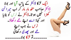 Quotes | Tell Me a Joke | Motivational Quote | Inspirational Quote | Love Quotes | Sad Quote in Urdu