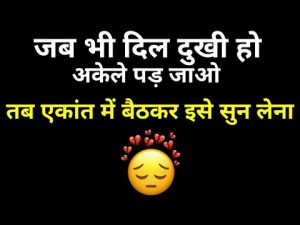 Sad Love Quotes❤ | Motivational Positive Hindi Thoughts | Snehankit Quotes #Shorts