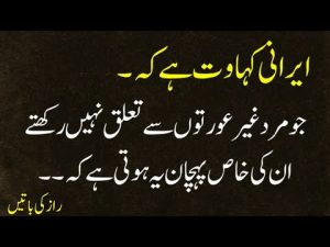 Urdu Golden Quotes Collection | Awesome And Heart 💖 Touching Quotes | Love Quotes | Deep Thoughts