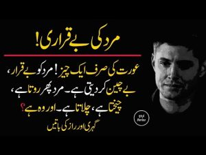 Urdu Quotes | Love Quotes in Urdu | Relationship Quotes | Heart Touching Quotes About Men & Women