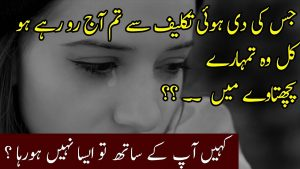 Why People Leave You? | Amazing Collection of Urdu Quotes | Quotes About Life In Urdu | Golden Words