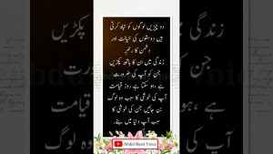 golden words in urdu   quotes about friend ship   life changing quotes #shorts #short