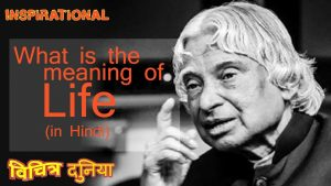 (in Hindi) What is the meaning of Life – an inspirational video