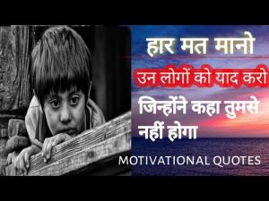 motivational quotes in Hindi| motivational quotes video  ||quotes inspiring motivation #shorts