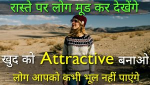 Become More Attractive | Attractive kaise bane | Best personality thoughts | Motivated quotes hindi