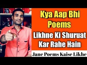 How To Write Poems In Hindi   Complete Beginner's Guide